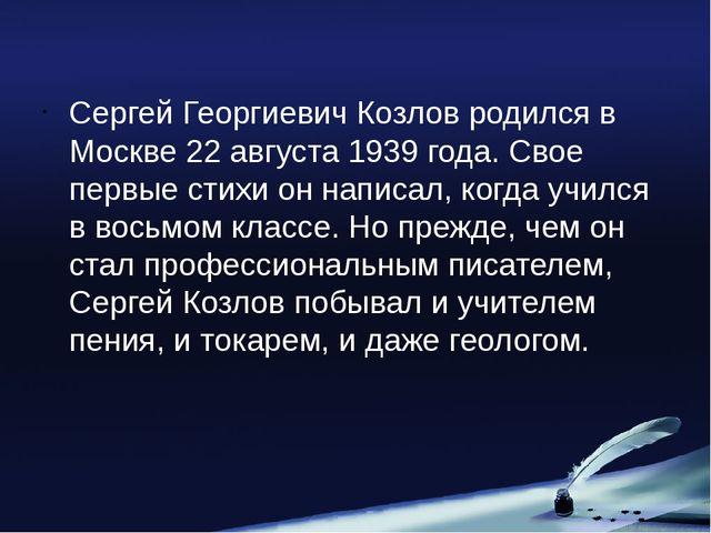 Сергей Георгиевич Козлов родился в Москве 22 августа 1939 года. Свое первые...