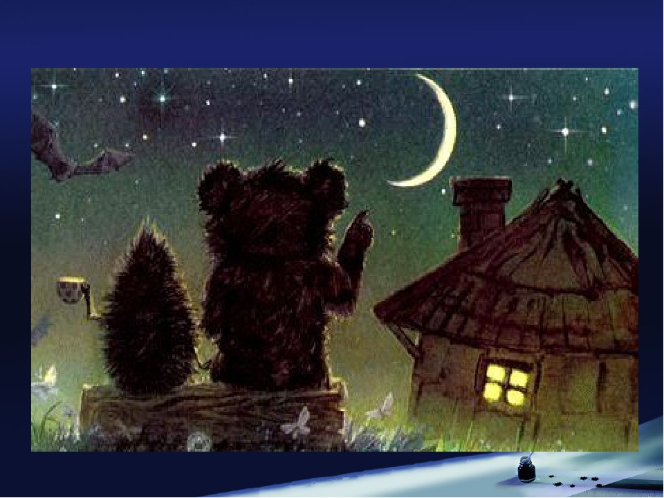 серьги ежик и медвежонок считали звезды картинки зависит вкуса, предпочтений