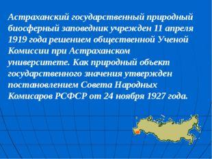 Астраханский государственный природный биосферный заповедник учрежден 11 апре