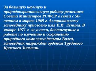 За большую научную и природоохранительную работу решением Совета Министров РС