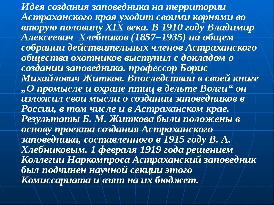 Идея создания заповедника на территории Астраханского края уходит своими корн...