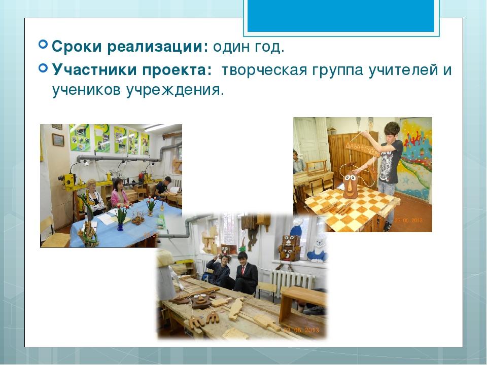 Сроки реализации: один год. Участники проекта: творческая группа учителей и у...