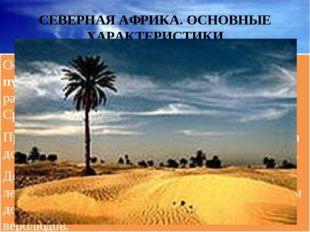 СЕВЕРНАЯ АФРИКА. ОСНОВНЫЕ ХАРАКТЕРИСТИКИ Основная территория Северной Африки