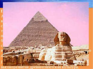 История Северной Африки Примерно семь тысяч лет назад в Северной Африке дожде