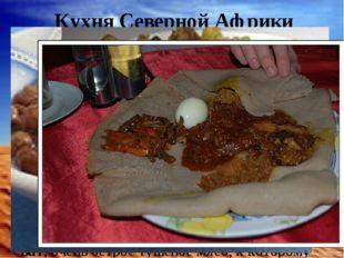 Кухня Северной Африки Кухня народов Северной Африки весьма разнообразна. Люби
