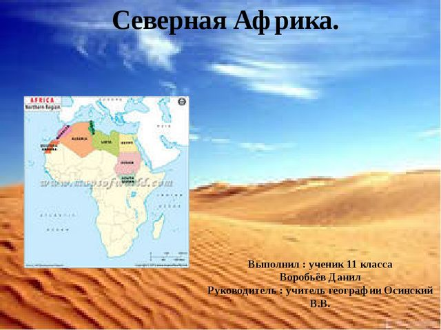 Северная Африка. Выполнил : ученик 11 класса Воробьёв Данил Руководитель : уч...