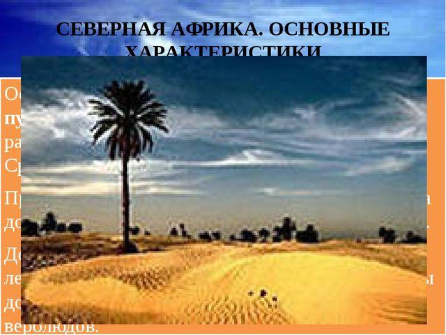 СЕВЕРНАЯ АФРИКА. ОСНОВНЫЕ ХАРАКТЕРИСТИКИ Основная территория Северной Африки...