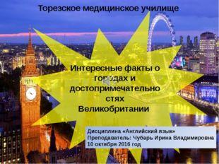 Интересные факты о городах и достопримечательностях Великобритании Торезское