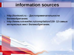 information sources http://tonkosti.ru – Достопримечательности Великобритании