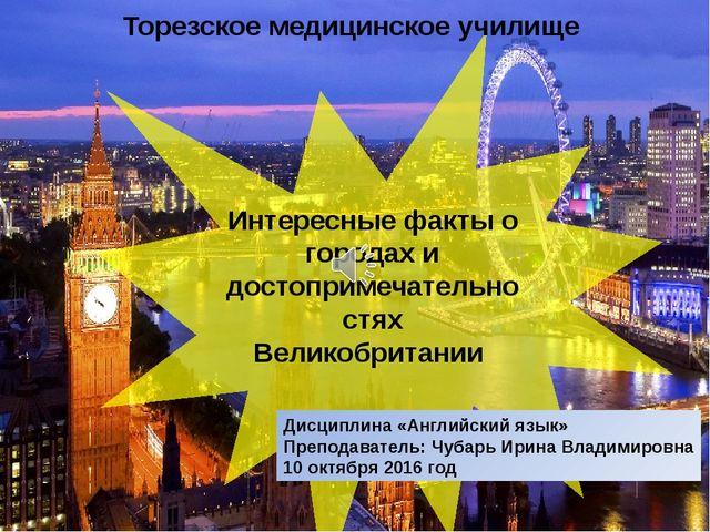 Интересные факты о городах и достопримечательностях Великобритании Торезское...