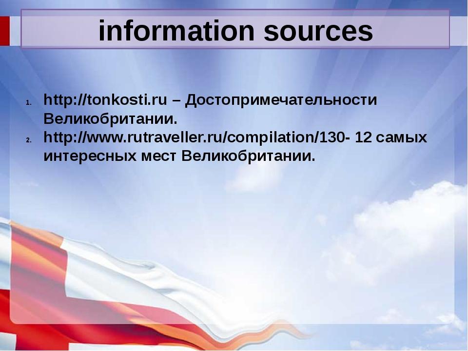 information sources http://tonkosti.ru – Достопримечательности Великобритании...
