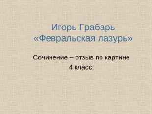 Игорь Грабарь «Февральская лазурь» Сочинение – отзыв по картине 4 класс.