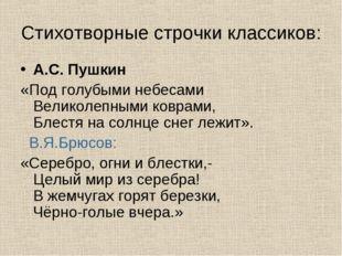 Стихотворные строчки классиков: А.С. Пушкин «Под голубыми небесами Великолепн