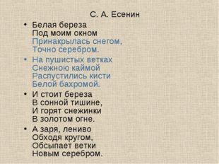 С. А. Есенин Белая береза Под моим окном Принакрылась снегом, Точно серебром.