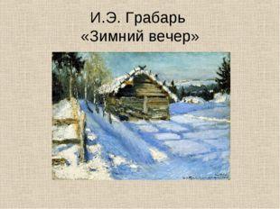 И.Э. Грабарь «Зимний вечер»