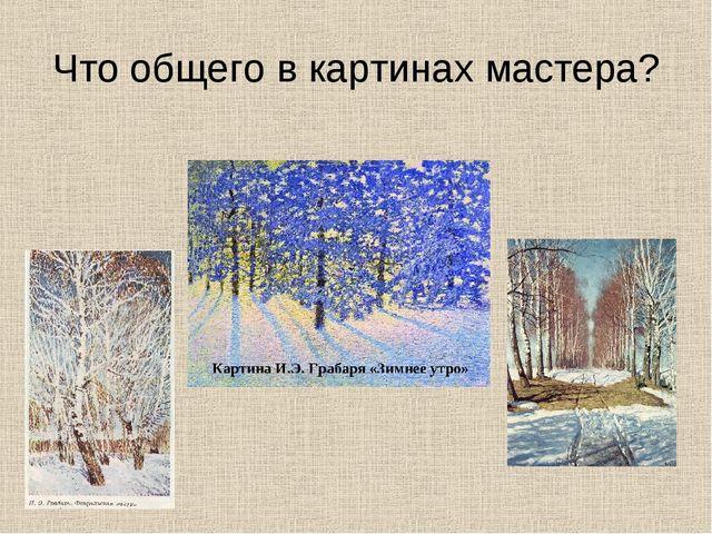 Что общего в картинах мастера?