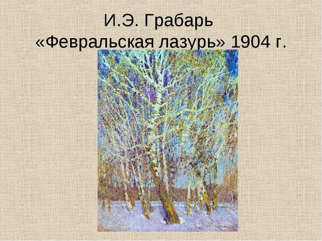 И.Э. Грабарь «Февральская лазурь» 1904 г.