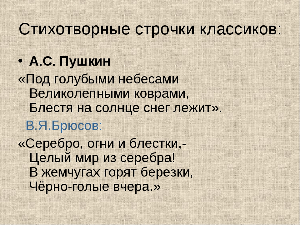 Стихотворные строчки классиков: А.С. Пушкин «Под голубыми небесами Великолепн...