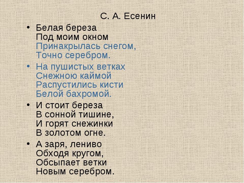 С. А. Есенин Белая береза Под моим окном Принакрылась снегом, Точно серебром....