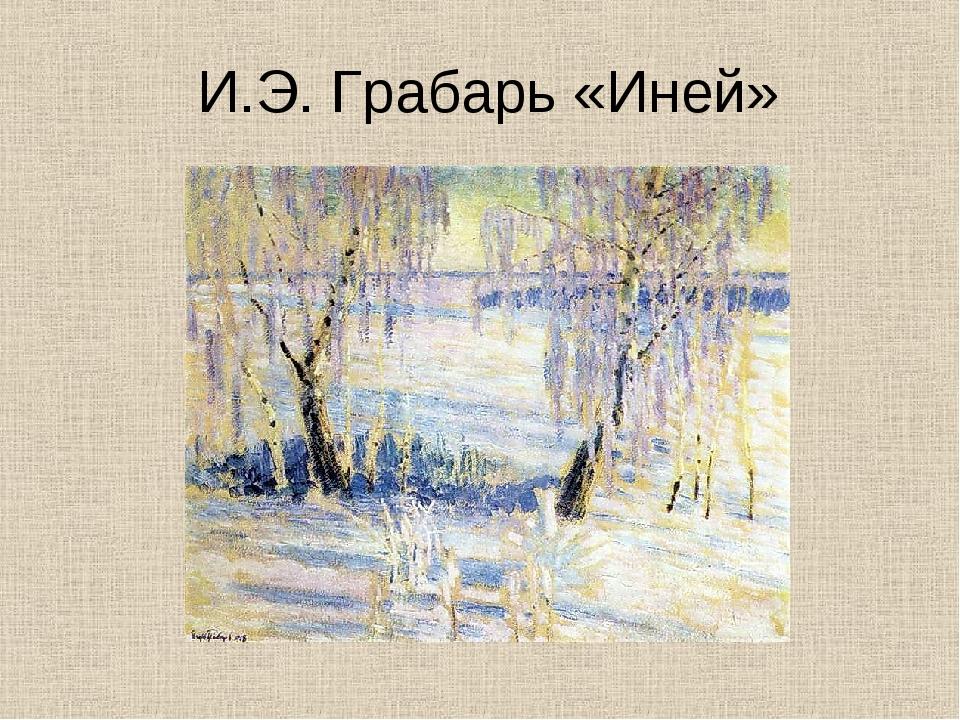 И.Э. Грабарь «Иней»