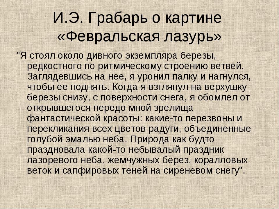 """И.Э. Грабарь о картине «Февральская лазурь» """"Я стоял около дивного экземпляра..."""