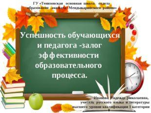 ГУ «Тенизовская основная школа отдела образования акимата Мендыкаринского ра