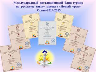 Международный дистанционный блиц-турнир по русскому языку проекта «Новый урок