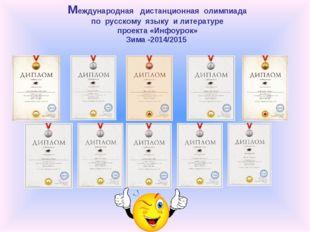 Международная дистанционная олимпиада по русскому языку и литературе проекта