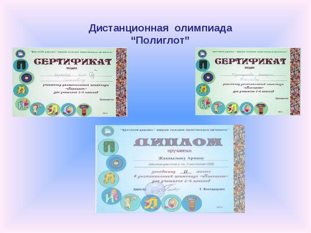 "Дистанционная олимпиада ""Полиглот"""
