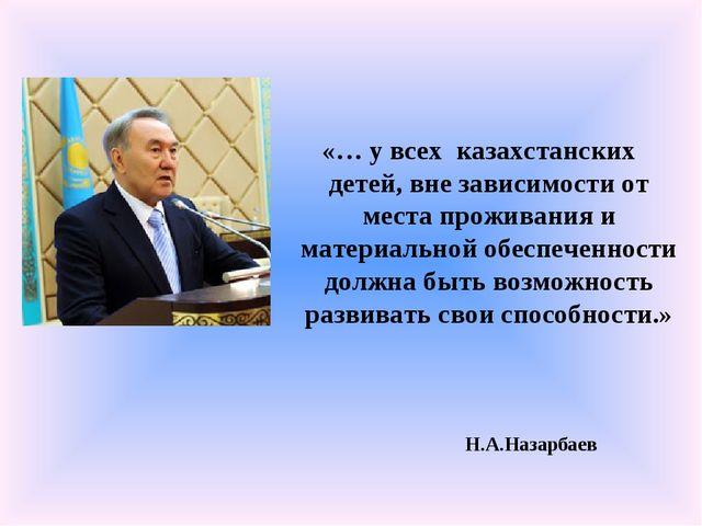 «… у всех казахстанских детей, вне зависимости от места проживания и материал...