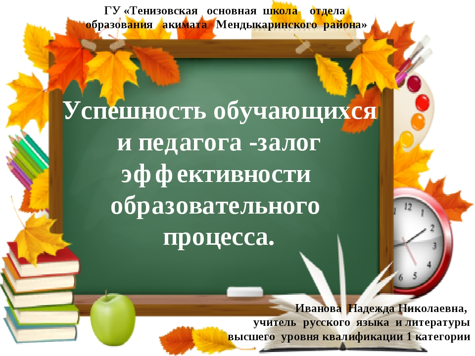 ГУ «Тенизовская основная школа отдела образования акимата Мендыкаринского ра...