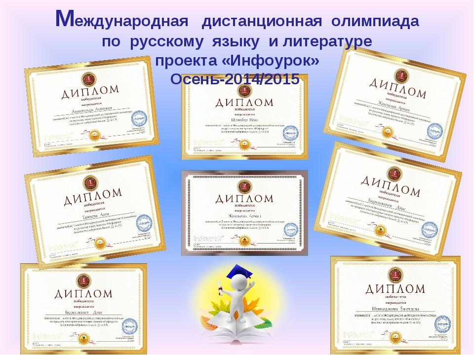 Международная дистанционная олимпиада по русскому языку и литературе проекта...
