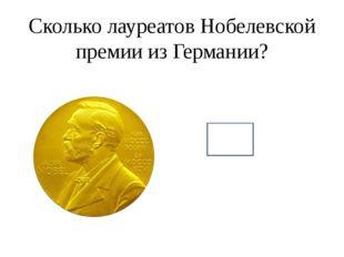 Сколько лауреатов Нобелевской премии из Германии? 80