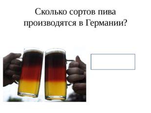 Сколько сортов пива производятся в Германии? 5.000