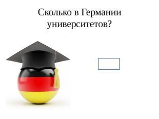Сколько в Германии университетов? 410