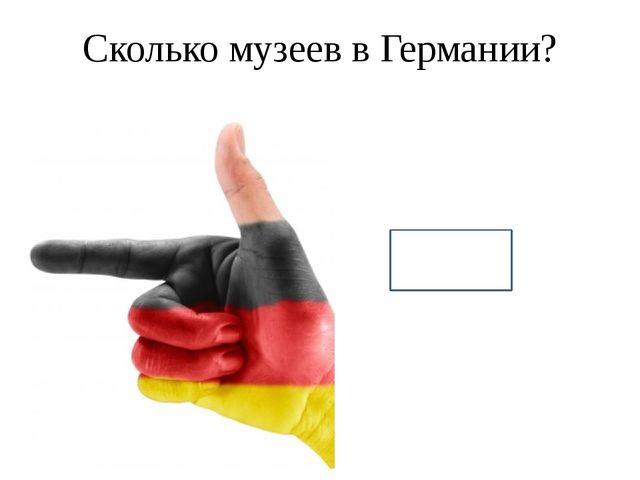Сколько музеев в Германии? 6200