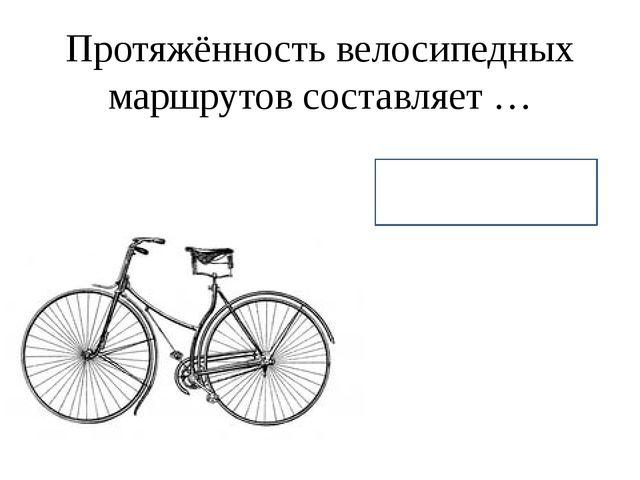 Протяжённость велосипедных маршрутов составляет … 50.000 км