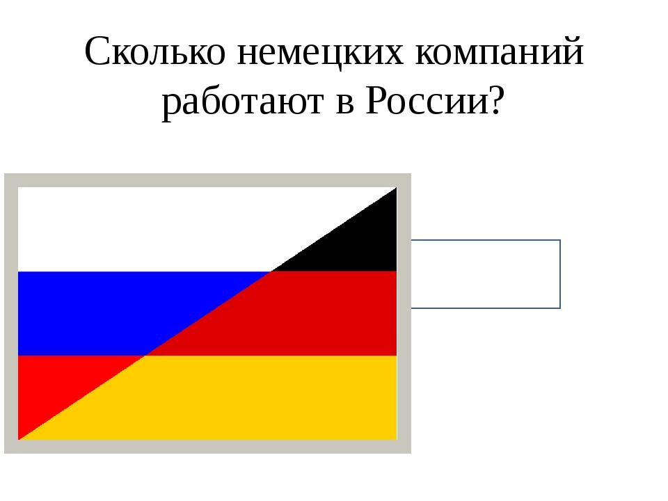 Сколько немецких компаний работают в России? 4585