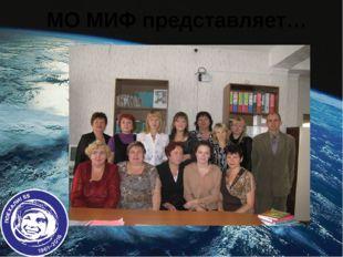 МО МИФ представляет…