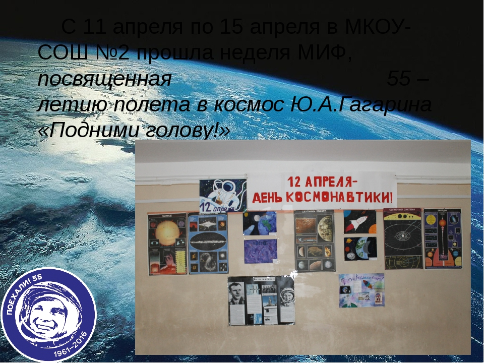 С 11 апреля по 15 апреля в МКОУ-СОШ №2 прошла неделя МИФ, посвященная 55 – л...