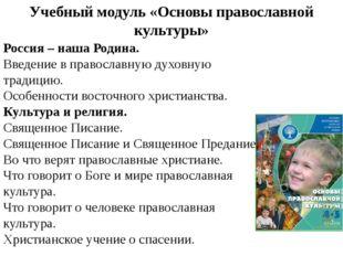 Учебный модуль «Основы православной культуры» Россия – наша Родина. Введение