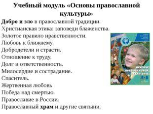 Учебный модуль «Основы православной культуры» Добро и зло в православной трад