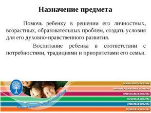Назначение предмета Помочь ребенку в решении его личностных, возрастных, обр