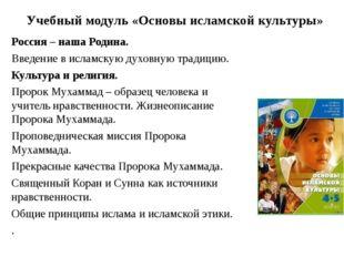 Учебный модуль «Основы исламской культуры» Россия – наша Родина. Введение в и
