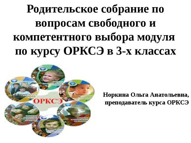 Родительское собрание по вопросам свободного и компетентного выбора модуля по...