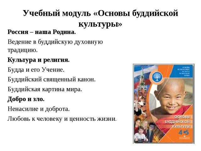 Учебный модуль «Основы буддийской культуры» Россия – наша Родина. Ведение в б...