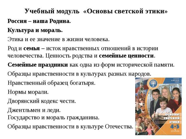Учебный модуль «Основы светской этики» Россия – наша Родина. Культура и морал...