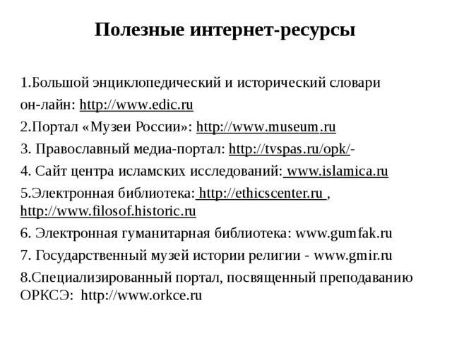 Полезные интернет-ресурсы 1.Большой энциклопедический и исторический словари...