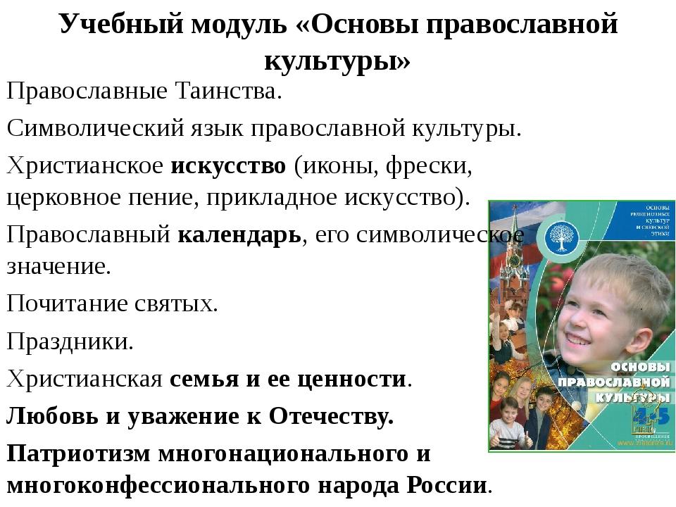 Учебный модуль «Основы православной культуры» Православные Таинства. Символич...