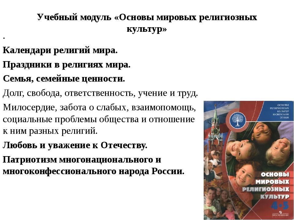 Учебный модуль «Основы мировых религиозных культур» . Календари религий мира....